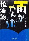 雨がやんだら (新潮文庫)