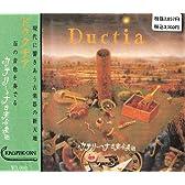 ドゥクチア