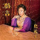戯言(通常盤)(CD付き) [DVD] - 島茂子