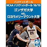 【八村塁 出場予定試合】NCAAバスケットボール 18/19 ゴンザガ大学 vs. ロヨラメリーマウント大学