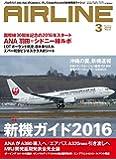 AIRLINE (エアライン) 2016年3月号
