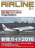 AIRLINE (エアライン) 2016年3月号 画像