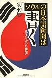 ソウルの日本語新聞は書く―見えなかった韓国