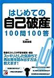はじめての自己破産100問100答 (アスカビジネス)