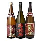赤兎馬の濱田酒造が造る焼酎3種セット 限定流通商品入り 1800ml×3本