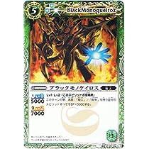 【バトルスピリッツ】 第4弾 龍帝 ブラックモノケイロス コモン bs04-029