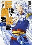 伝説の勇者の伝説3 非情の安眠妨害 (富士見ファンタジア文庫)