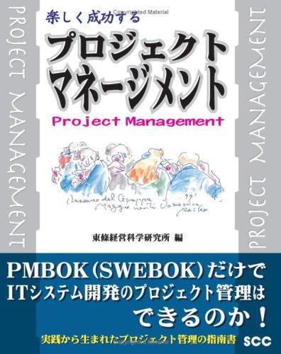 楽しく成功するプロジェクト・マネージメント (SCC Books)の詳細を見る