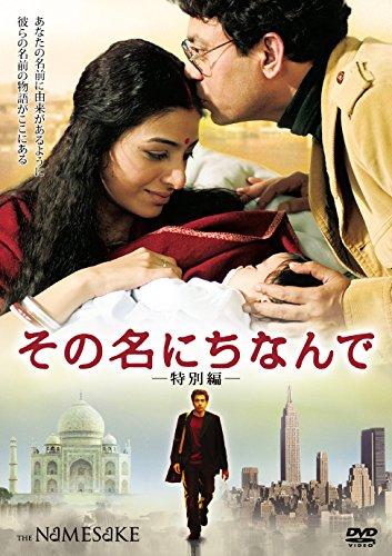 その名にちなんで (特別編) [DVD]