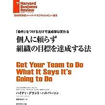 個人に頼らず組織の目標を達成する法 DIAMOND ハーバード・ビジネス・レビュー論文
