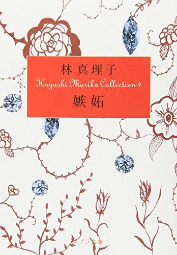([は]1-4)嫉妬 Hayashi Mariko Coll (ポプラ文庫)の詳細を見る