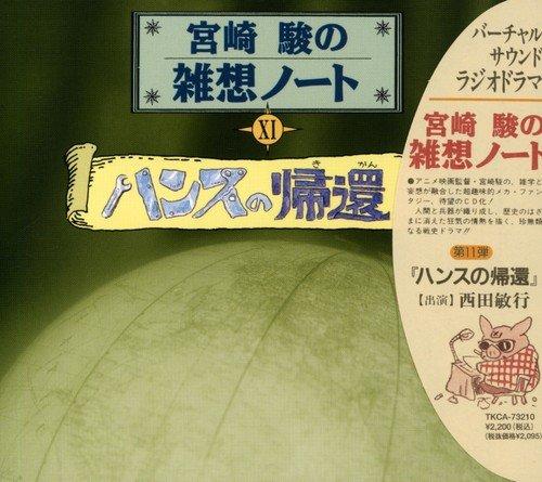 宮崎駿の雑想ノート ハンスの帰還