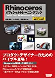 Rhinocerosオフィシャルトレーニングブック―プロダクトデザイナー・設計者のための3Dデジタルモデリング