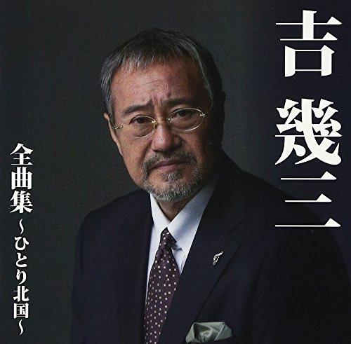 吉幾三全曲集~ひとり北国~...