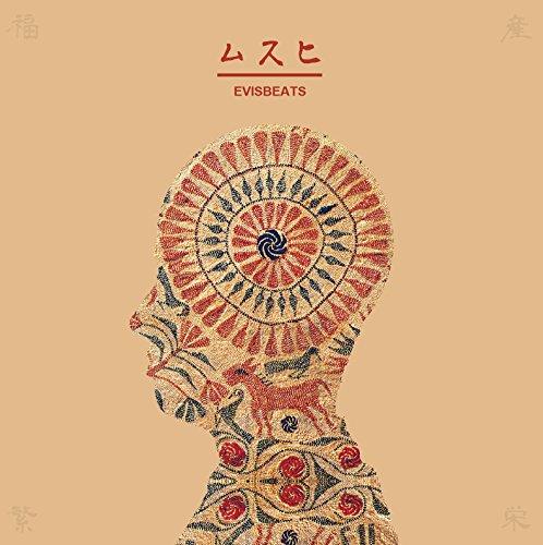 ムスヒ (限定盤)