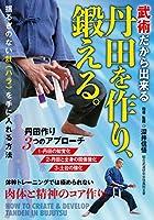 武術だから出来る 丹田を作り、鍛える。: 肚〈ハラ〉を実感する方法 (<DVD>)