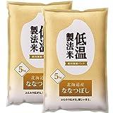 【精米】低温製法米 白米 北海道産 ななつぼし 10kg(5kg×2袋) 平成28年産