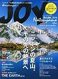 夏山JOY2014 ワンダーフォーゲル7月号増刊 「ニッポンの夏山。その先の絶景へ」夏のアルプスベストルート 付録「北アルプス・南アルプス登山MAP」「登山用品カタログTHE EARTH 2014」他