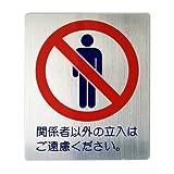 キョウリツサインテック 禁止ステッカー 「関係者以外の立入はご遠慮ください。」 HLA-5 シルバー