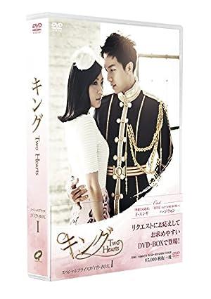 キング ~Two Hearts スペシャル・プライスDVD-BOX 1