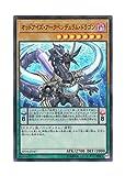 遊戯王 日本語版 EP18-JP047 Odd-Eyes Arc Pendulum Dragon オッドアイズ・アークペンデュラム・ドラゴン (スーパーレア)