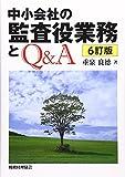 中小会社の監査役業務とQ&A〔6訂版〕