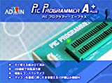 PICプログラマーA+(エープラス)