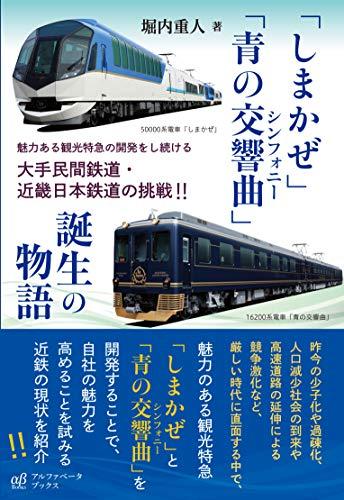 「しまかぜ」「青の交響曲」誕生の物語 魅力ある観光特急の開発をし続ける大手民間鉄道・近畿日本鉄道の挑戦!!