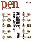 Pen (ペン) 2011年 12/15号 [雑誌]