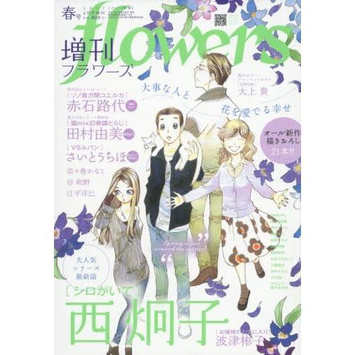 増刊flowers (フラワーズ) 春号 2017年 04月号 [雑誌]