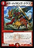 デュエルマスターズ メガ・メイキング・ドラゴン(完成)/革命 超ブラック・ボックス・パック (DMX22)/ シングルカード