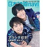 日本映画navi vol.84 (NIKKO MOOK)