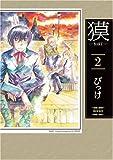 獏‾BAKU 2 (2) (IDコミックス ZERO-SUMコミックス)
