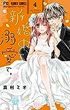 新婚中で、溺愛で。 (4) (フラワーコミックス)