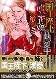 国王陛下は身代わりの花嫁を熱愛中 蜜猫文庫