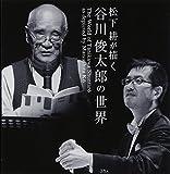 松下耕の描く 谷川俊太郎の世界 画像