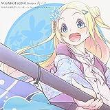 YOSAKOI SONG Series 弐 ハナ(スマイル)