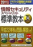 情報セキュリティスペシャリスト標準教本 2011年版―テキスト&問題集の決定版!