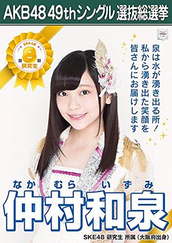【仲村和泉】 公式生写真 AKB48 願いごとの持ち腐れ 劇場盤特典