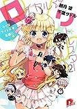 ロイヤル・リトルスター 2 〜小さなアイドルは永遠に〜 (ロイヤル・リトルスターシリーズ) (スーパーダッシュ文庫)