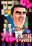 アゴなしゲンとオレ物語(13) (ヤングマガジンコミックス)