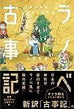 ラノベ古事記 日本の神様とはじまりの物語 画像