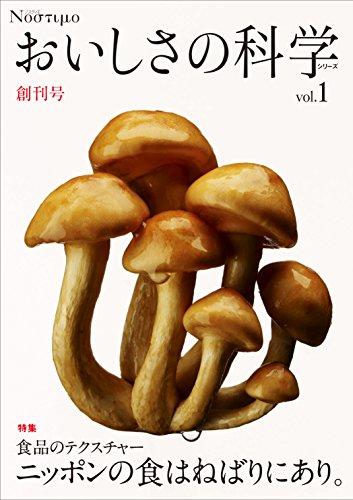 Νοστιμοおいしさの科学シリーズ vol.1 食品のテクスチャーの詳細を見る