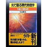 光で語る現代物理学―光速Cの謎を追う (ブルーバックス)