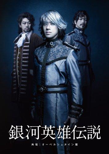 舞台 銀河英雄伝説 外伝 オーベルシュタイン篇 [DVD]の詳細を見る