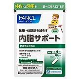 【機能性表示食品】ファンケル(FANCL) 内脂サポート約30日分 120粒
