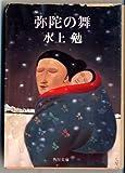 弥陀の舞 (角川文庫)