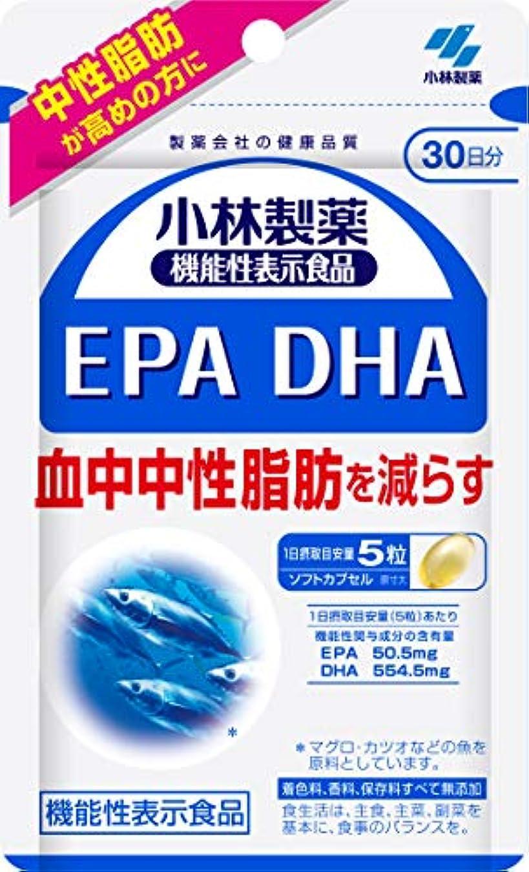 変数起点小林製薬の栄養補助食品 EPA DHA 約30日分 150粒