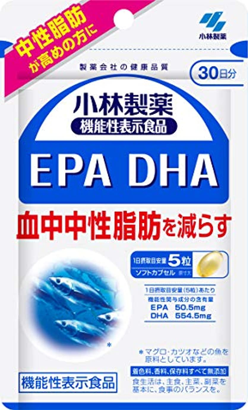 肌熱心な兄弟愛小林製薬の栄養補助食品 EPA DHA 約30日分 150粒