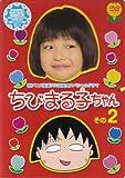 祝アニメ放送750回記念スペシャルドラマ ちびまる子ちゃん その2[DVD]